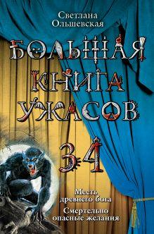 Ольшевская С. - Большая книга ужасов. 34 обложка книги