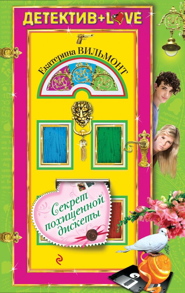 Скачать книгу екатерины вильмонт секрет похищенной дискеты