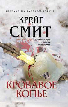 Обложка Кровавое копье Крейг Смит
