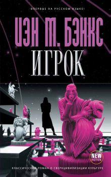 Игрок обложка книги