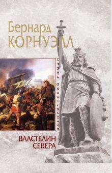 Корнуэлл Б. - Властелин Севера обложка книги