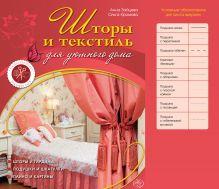 Обложка Шторы и текстиль для уютного дома Зайцева Анна, Хромова Ольга