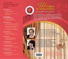 Обложка сзади Шторы и текстиль для уютного дома Зайцева Анна, Хромова Ольга