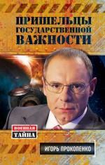 Прокопенко И.С. - Пришельцы государственной важности. Военная тайна обложка книги