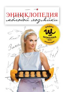 - Энциклопедия молодой хозяйки обложка книги