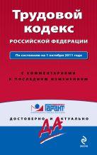 Трудовой кодекс Российской Федерации. По состоянию на 1 октября 2011 года. С комментариями к последним изменениям