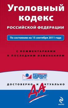 Уголовный кодекс Российской Федерации. По состоянию на 15 сентября 2011 года. С комментариями к последним изменениям