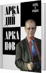 Арканов А. - Вперёд в прошлое обложка книги