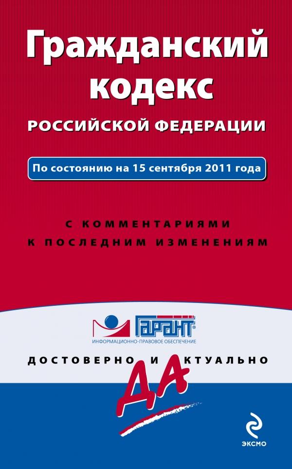Гражданский кодекс рф 2015(бс) apk download free books.