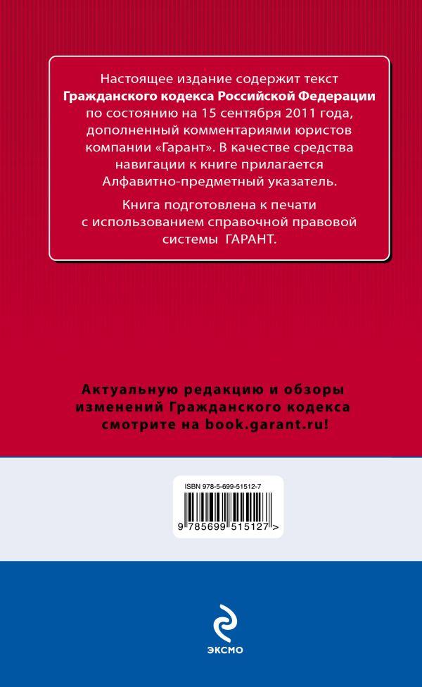 Книга «гражданский процессуальный кодекс российской федерации.