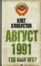 Хлобустов О.М. - Август 1991 г. Где был КГБ?' обложка книги