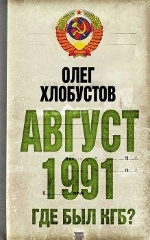 Август 1991 г. Где был КГБ? обложка книги