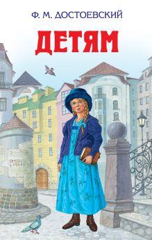 Достоевский Ф.М. - Детям обложка книги