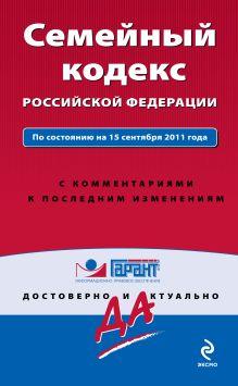 Обложка Семейный кодекс Российской Федерации. По состоянию на 15 сентября 2011 года. С комментариями к последним изменениям