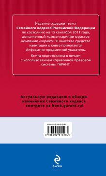 Обложка сзади Семейный кодекс Российской Федерации. По состоянию на 15 сентября 2011 года. С комментариями к последним изменениям