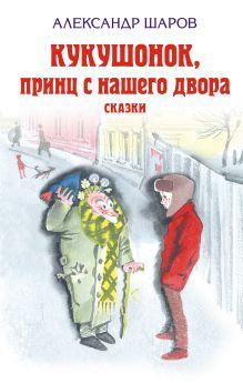Шаров А.И. - Кукушонок, принц с нашего двора. Сказки обложка книги