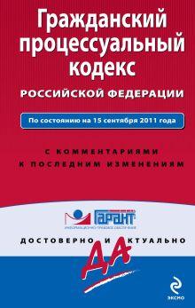 Гражданский процессуальный кодекс Российской Федерации. По состоянию на 15 сентября 2011 года. С комментариями к последним изменениям
