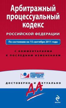 Арбитражный процессуальный кодекс Российской Федерации. По состоянию на 15 сентября 2011 года. С комментариями к последним изменениям