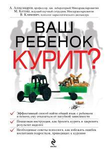 Александров А.А. - Ваш ребенок курит? обложка книги