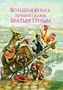 Обложка Большая книга лучших сказок братьев Гримм Братья Гримм