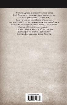 Обложка сзади Неизвестный Достоевский. Роковая встреча Борис Соколов
