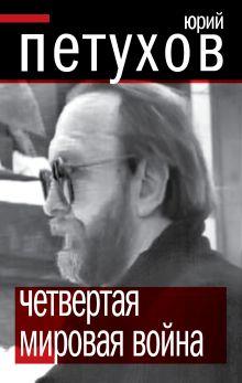 Петухов Ю.Д. - Четвертая мировая война обложка книги