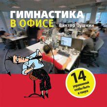 Пушкин В.А. - Гимнастика в офисе обложка книги