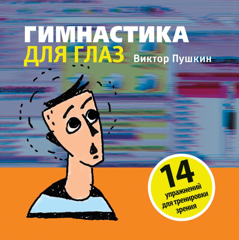 Гимнастика для глаз ( Пушкин В.А.  )