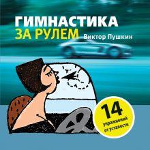 Пушкин В.А. - Гимнастика за рулем обложка книги