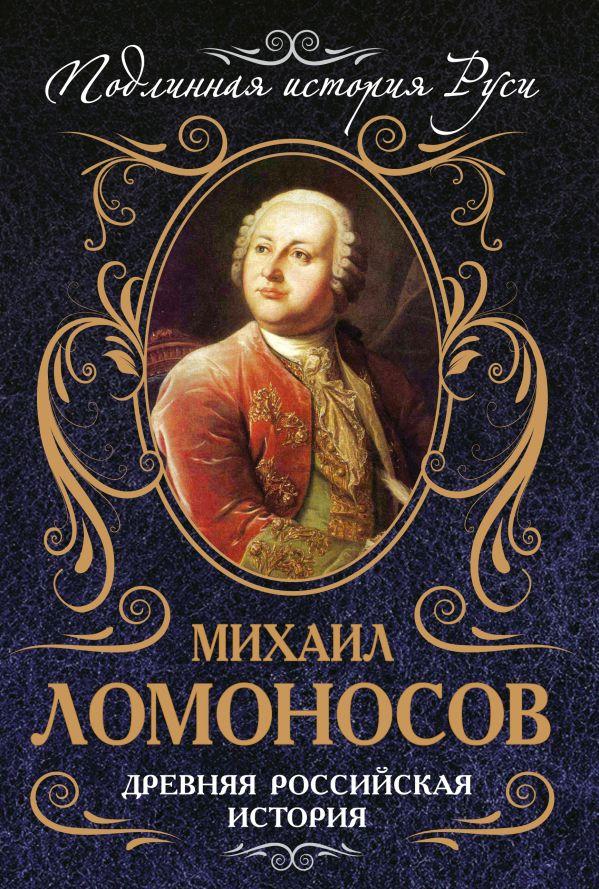 Древняя российская история Ломоносов М.В.