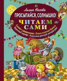 Носова Л.С. - Просыпайся, солнышко! (ил. М. Литвиновой) (ст.кор) обложка книги