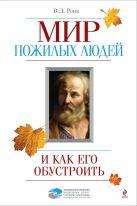 Роик В.Д. - Мир пожилых людей и как его обустроить' обложка книги