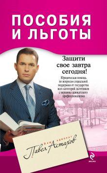 Пособия и льготы: юридическая помощь с вершины адвокатского профессионализма обложка книги