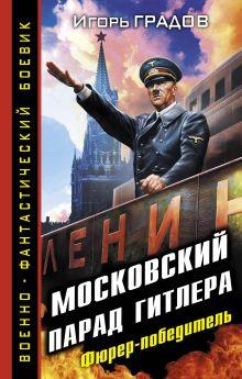 Обложка Московский парад Гитлера. Фюрер-победитель Игорь Градов