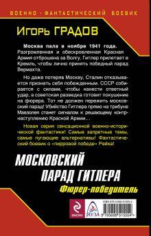 Обложка сзади Московский парад Гитлера. Фюрер-победитель Игорь Градов