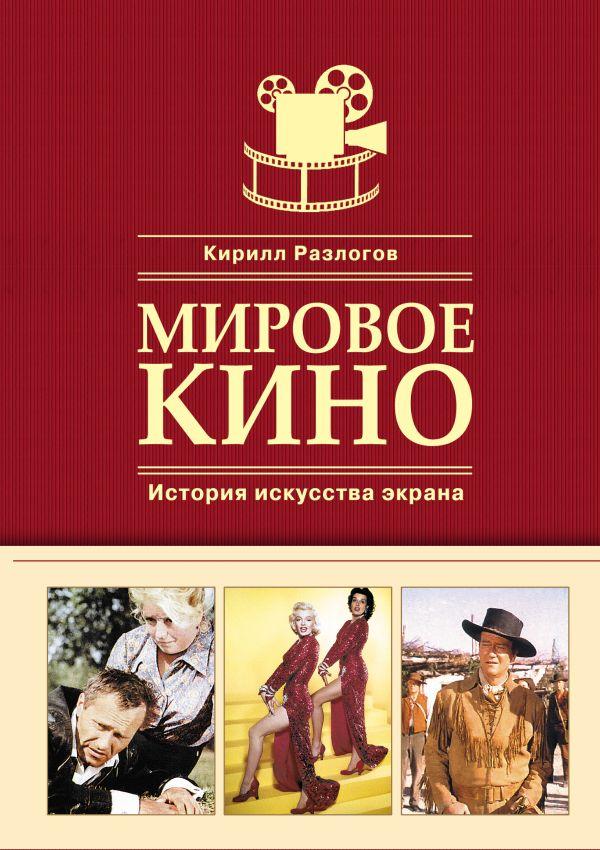 История мирового кинематографа книга скачать