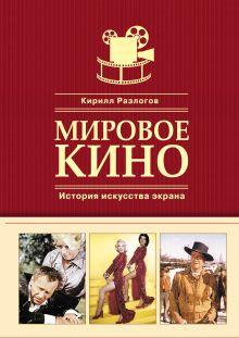 Мировое кино. История искусства экрана обложка книги