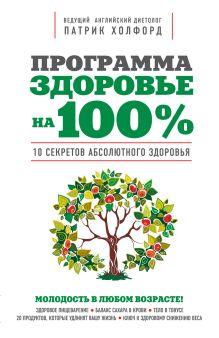Холфорд П. - Программа Здоровье на 100% обложка книги