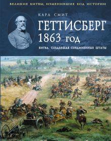 Геттисберг 1863 год. Битва, создавшая Соединенные Штаты
