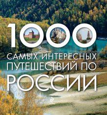 Обложка 1000 самых интересных путешествий по России