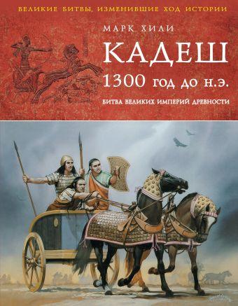 Кадеш 1300 г. до н. э. Битва великих империй древности Хили М.