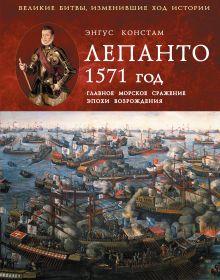 Констам Э. - Лепанто 1571 год. Главное морское сражение эпохи Возрождения обложка книги