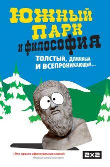 - Южный парк и философия обложка книги