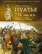 Николь Д. - Пуатье 732 год н.э. Рождение и триумф европейского рыцарства' обложка книги