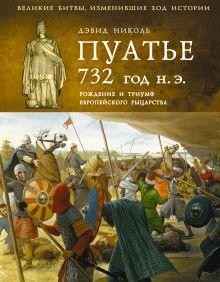 Николь Д. - Пуатье 732 год н.э. Рождение и триумф европейского рыцарства обложка книги