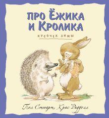 Стюарт П., Риддел К. - Кусочек зимы обложка книги