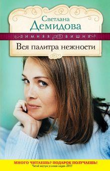 Обложка Вся палитра нежности Светлана Демидова
