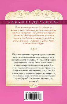 Обложка сзади Вся палитра нежности Светлана Демидова