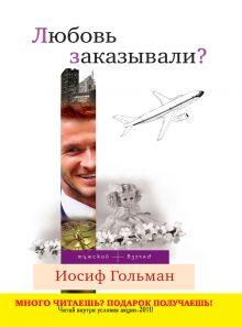 Гольман И. - Любовь заказывали? обложка книги