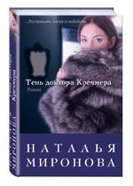 Миронова Н. - Тень доктора Кречмера обложка книги